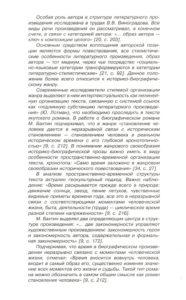 Мыреева историко3