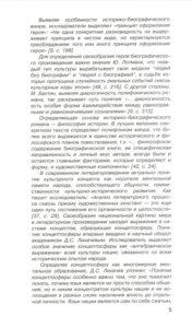 Мыреева историко4