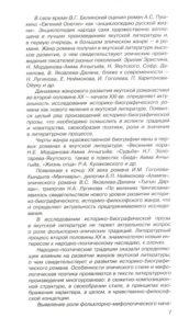 Мыреева историко6