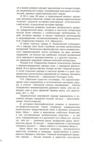 Мыреева историко7