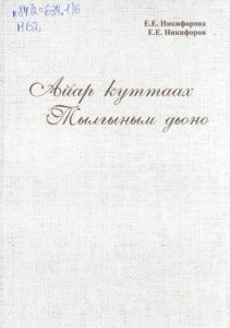 Никифорова Айар1