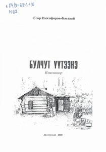 Никифоров-Басхаай Булчут3