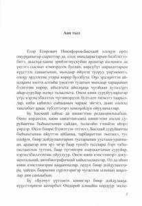 Никифоров-Басхаай Булчут4