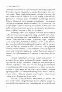 Никифоров-Басхаай Булчут5