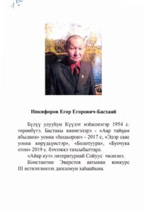 Никифоров-Басхаай Булчут8