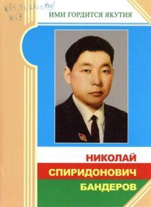Ник Сп Бандеров1