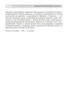Ник Сп Бандеров11