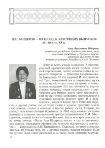 Ник Сп Бандеров12