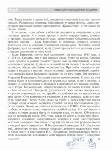 Ник Сп Бандеров13