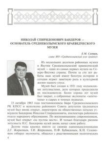 Ник Сп Бандеров2