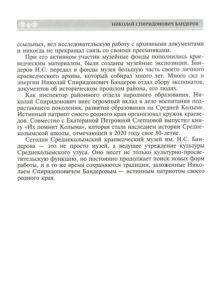 Ник Сп Бандеров3