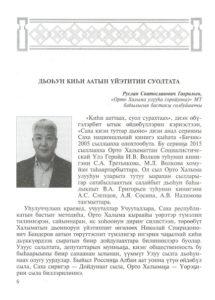 Ник Сп Бандеров4
