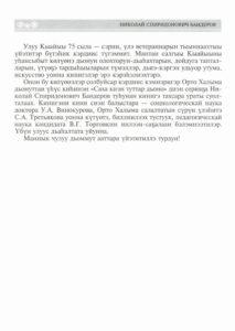 Ник Сп Бандеров5