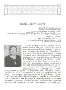 Ник Сп Бандеров6