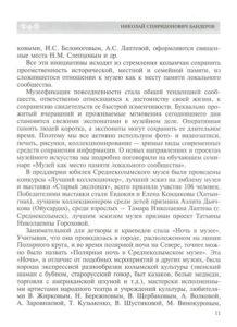 Ник Сп Бандеров7