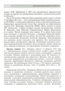 Ник Сп Бандеров9