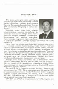 ССРС ...Константинов3