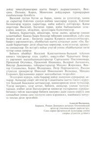 ССРС ...Константинов4