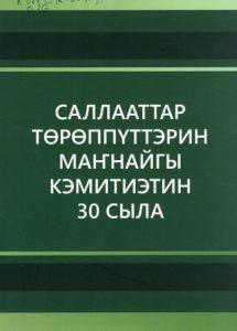 Саллааттар1