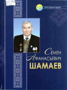 Сем Аф. Шамаев1