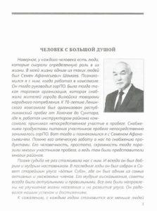 Сем Аф. Шамаев3