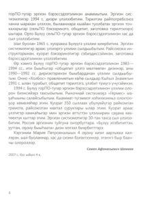 Сем Аф. Шамаев6
