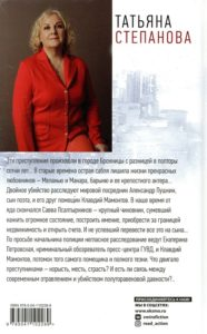 Степанова Циклоп2