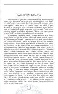 Сюрях-2-2