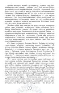 Сюрях-2-3