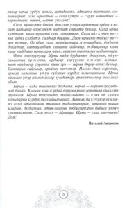 Сюрях-2-4