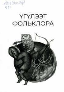 Угулят фольклора1