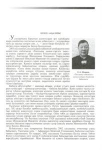 Филиппова Тылгыны2