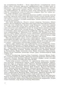 Филиппова Тылгыны3