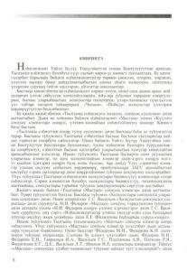 Филиппова Тылгыны5