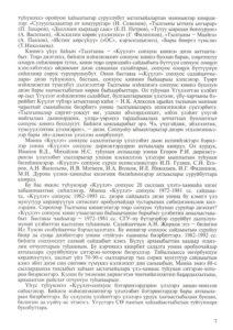 Филиппова Тылгыны6