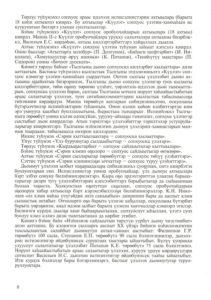 Филиппова Тылгыны7