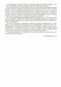 Филиппова Тылгыны8