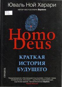 Харари Homo
