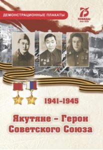 Якутяне- Герои