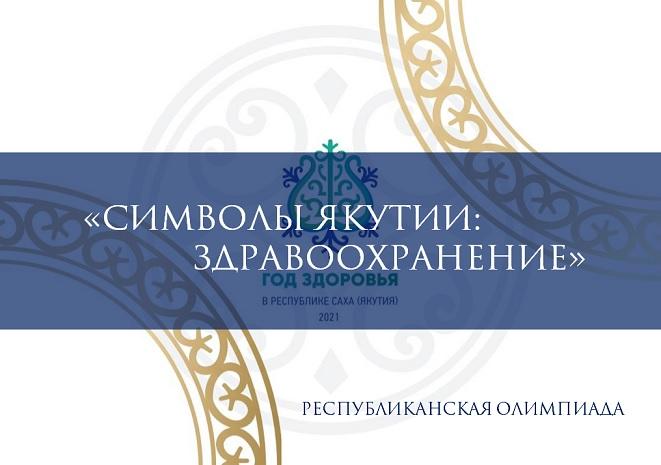 «Символы Якутии: здравоохранение»
