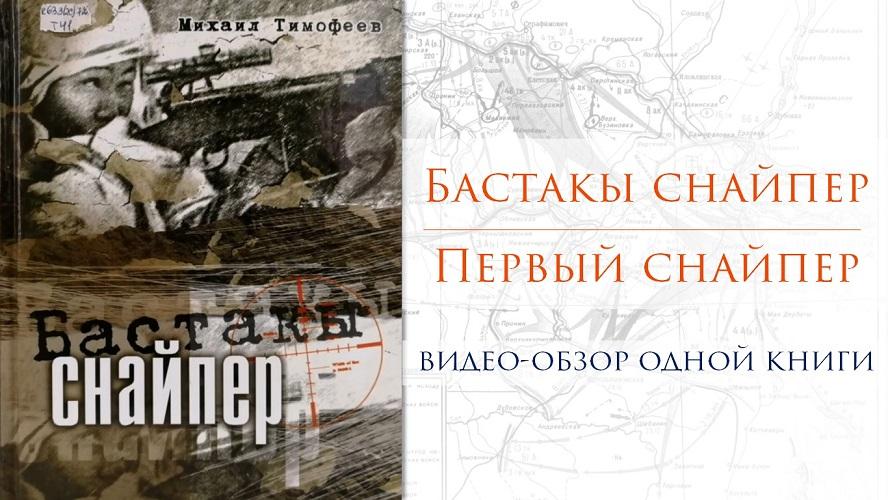 Бастакы снайпер=Первый снайпер: видео-обзор одной книги