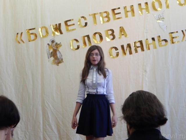 Конкур чтецов дмитриева