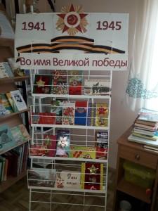 Книжная выставка Во имя Великой победы. Выставка открыток Победы.